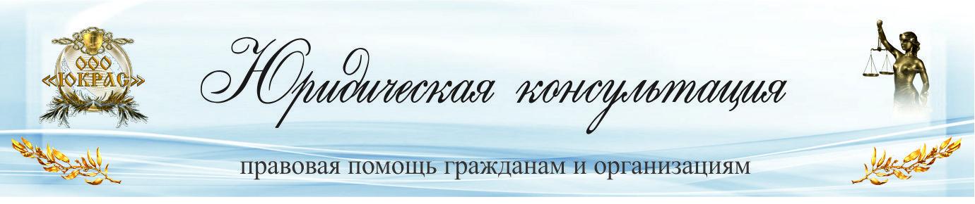 Юридическая консультация ЮКРАС